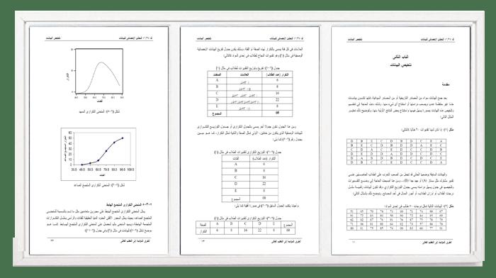 محاضرات في مقياس الإحصاء للسنة الأولى جامعي علوم اقتصادية