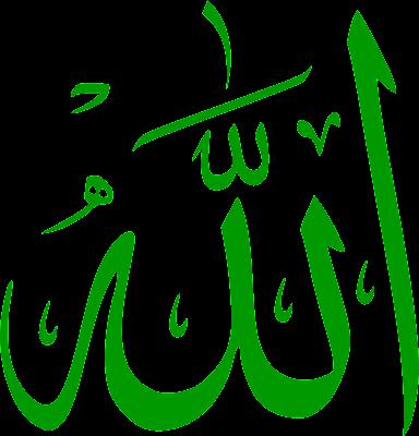 arti allah dalam islam