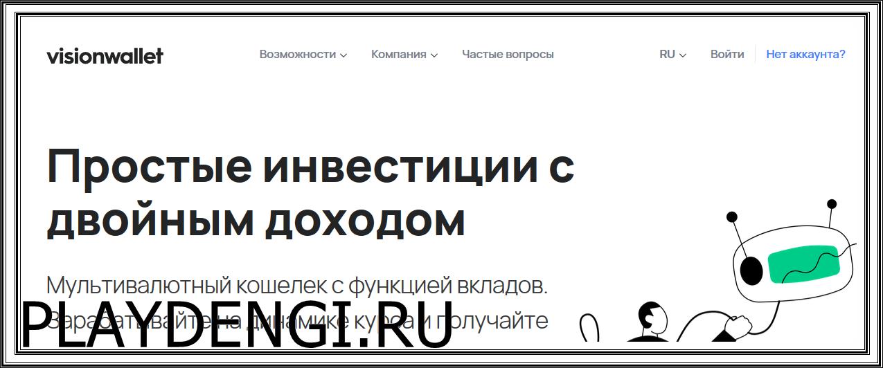 Мошеннический сайт visionwallet.com/ru – Отзывы, развод, платит или лохотрон?