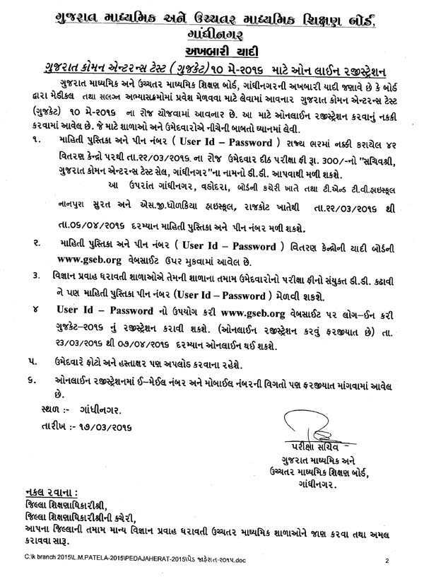 GUJCET Examination 2016 Online Registration Press Note
