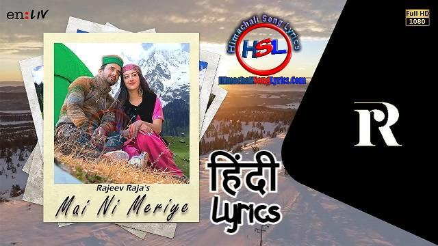 Mai Ni Meriye Song Lyrics -  Rajeev Raja :मायें नी मेरिये