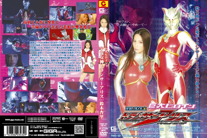 TMS-32 Huge Heroine Trancer Alice