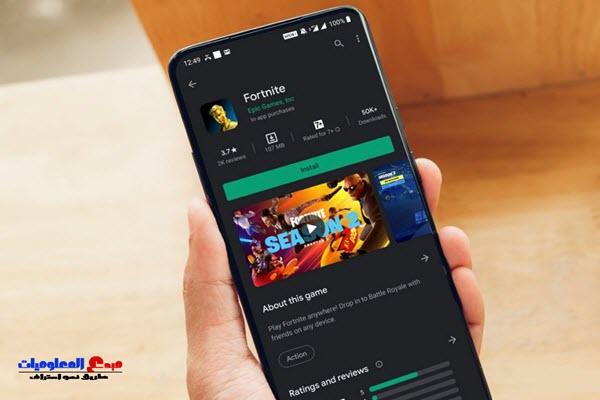 لعبة Fortnite أصبحت متوفرة على متجر Google Play - حملها الأن