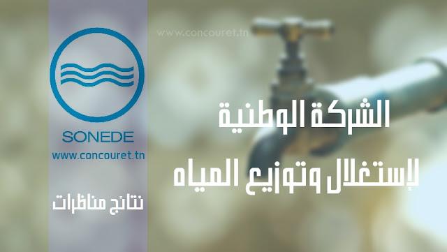 نتائج مناظرات الشركة الوطنية لإستغلال و توزيع المياه