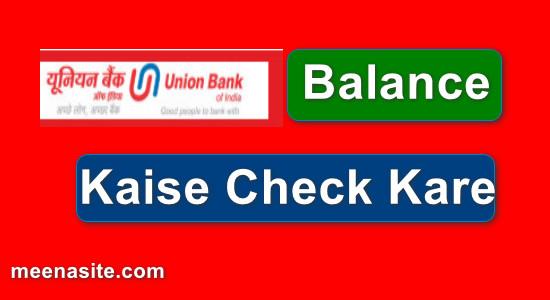 Union Bank of India Balance Kaise Check Kare