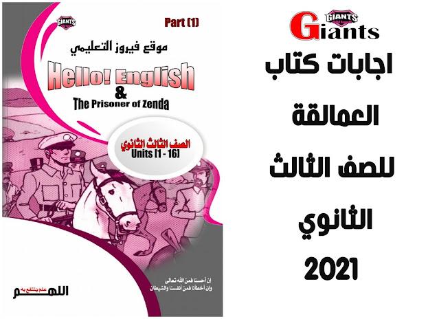 تحميل كتاب العمالقة Giants في اللغة الانجليزية للصف الثالث الثانوي 2021