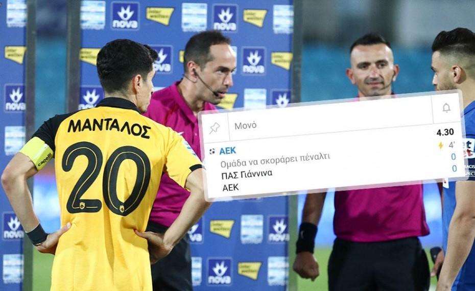 Πλήρωσε κόσμο ο Διαμαντόπουλος και το VAR...