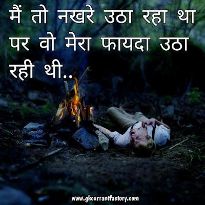 very sad shayari, sad status in hindi, very sad shayari images, Very Sad Shayari On Love, sad shayari On Rishta, New sad shayari, Very Sad Shayari Pic