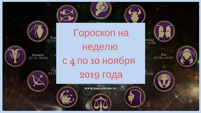 Гороскоп на неделю с 4 по 10 ноября 2019 года