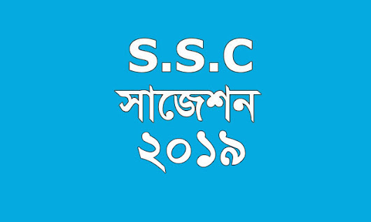 SSC Suggestion 2019 with Question Paper - 100% Common