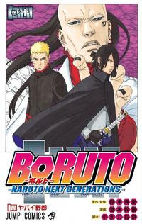 Ver Descargar Boruto: Naruto Next Generations Manga Tomo 10