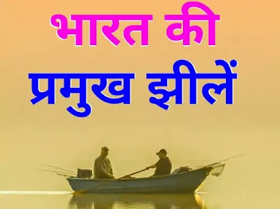Questions Related To Lakes Of India in Hindi