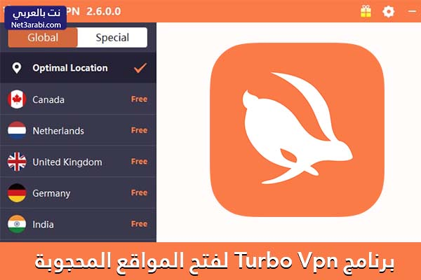 تحميل برنامج فتح المواقع المحجوبة مجانا للكمبيوتر ويندوز 10/8/7 Turbo Vpn