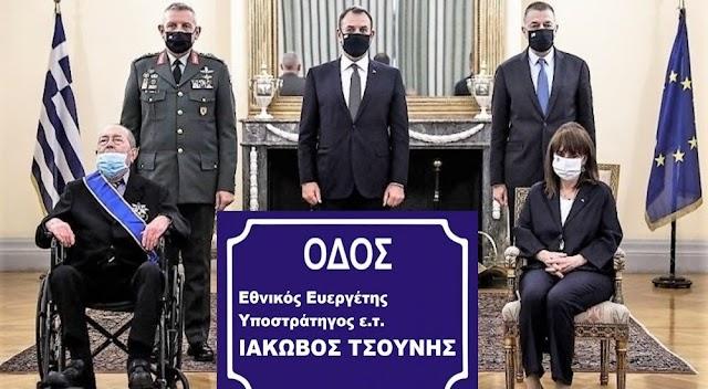 Αλεξανδρούπολη: Οδός Ιάκωβου Τσούνη, για τον εφοπλιστή που χάρισε την περιουσία του στις ΕΔ