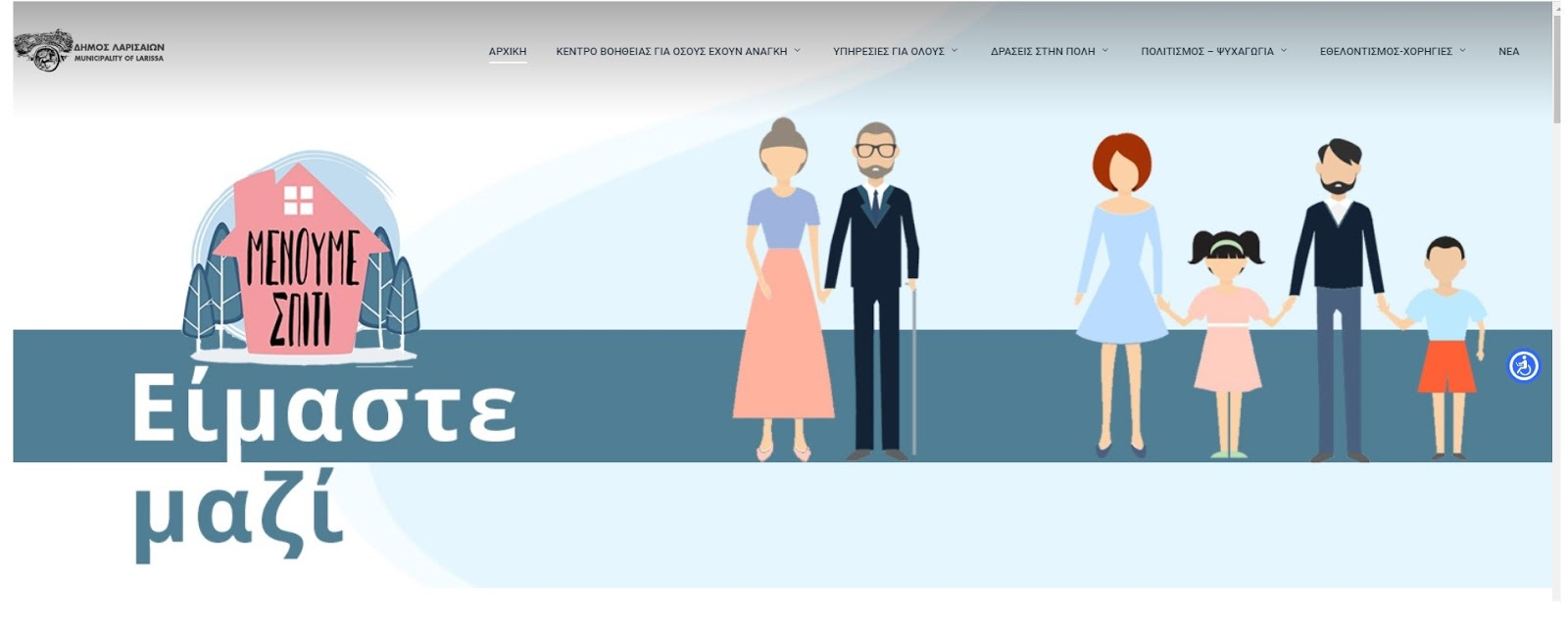 Σε λειτουργία η ιστοσελίδα του Δήμου για τον κορωνοϊό www.larissamazi.gr