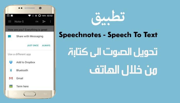 تطبيق تحويل الصوت الى كتابة speechnotes speech to text