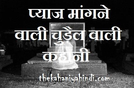 Pyaz Mangne Wali Chudail Wali Kahani ~ thekahaniyahindi