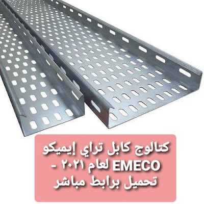 تحميل كتالوج كابل تراي إيمكو EMECO لعام ٢٠٢١
