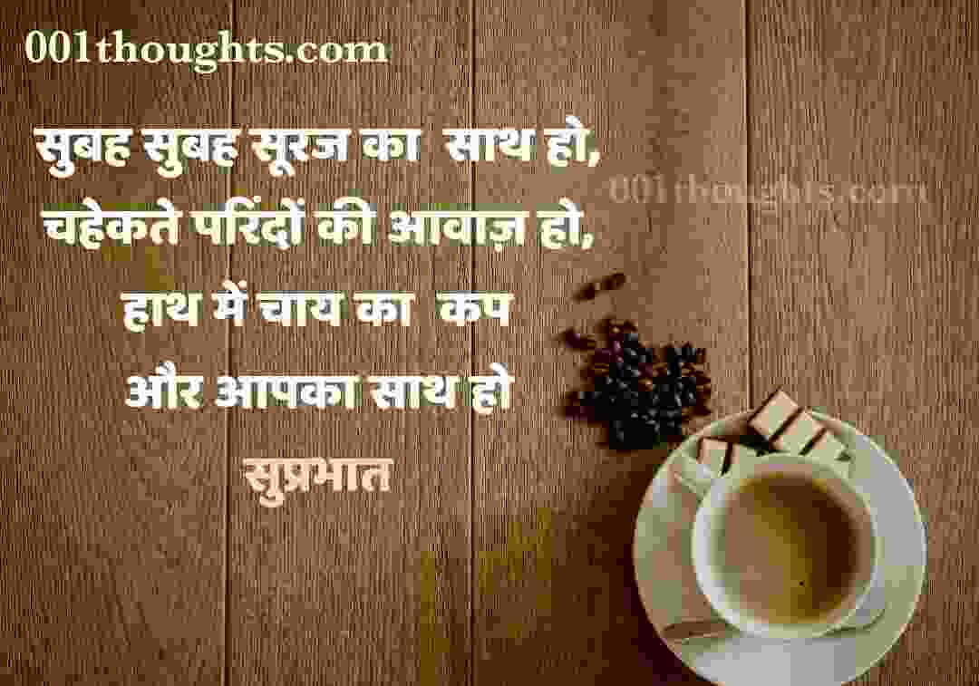 good morning images in hindi, Good Morning Images For Whatsapp  in Hindi