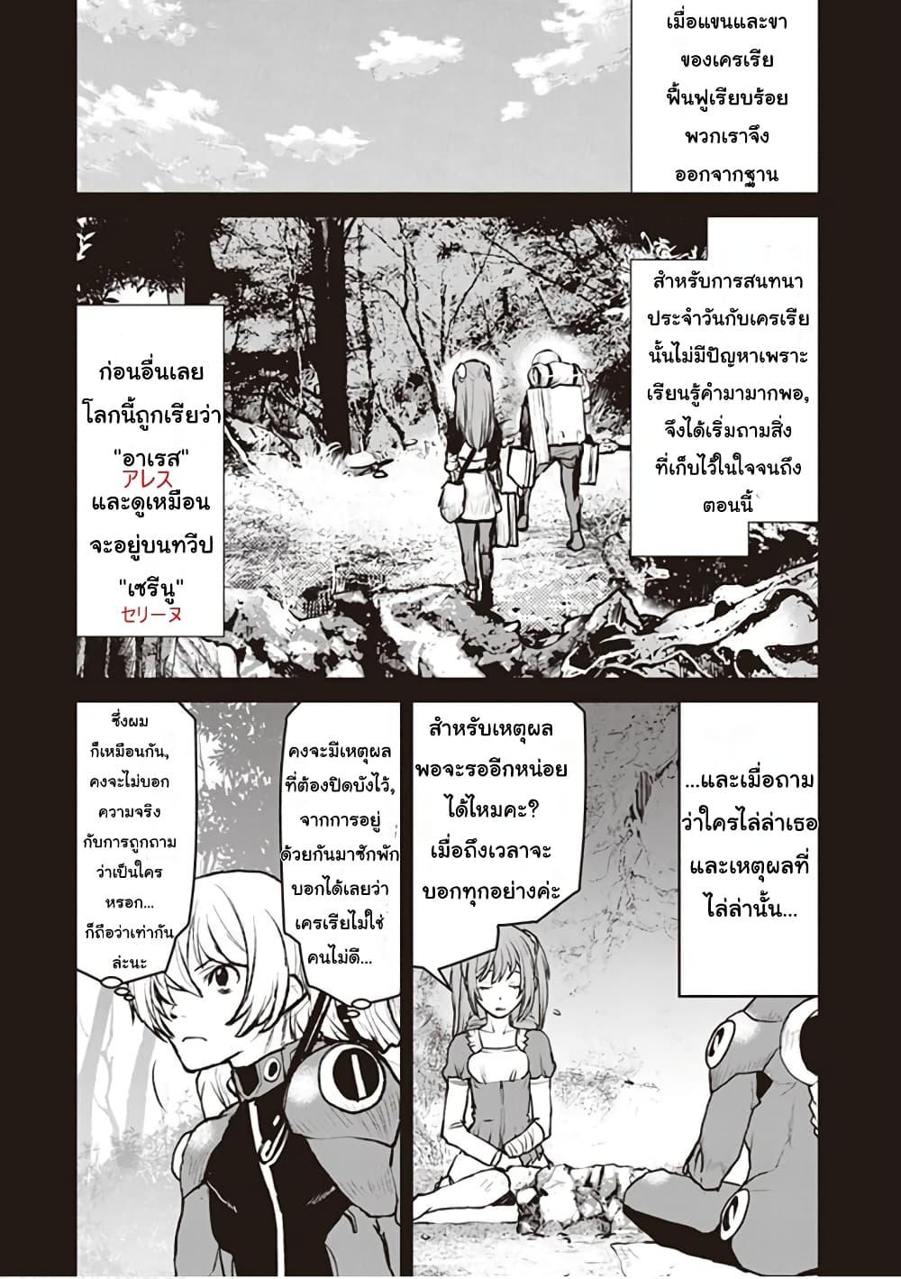 อ่านการ์ตูน The Galactic Navy Officer Becomes an Adventurer ตอนที่ 7 หน้าที่ 5
