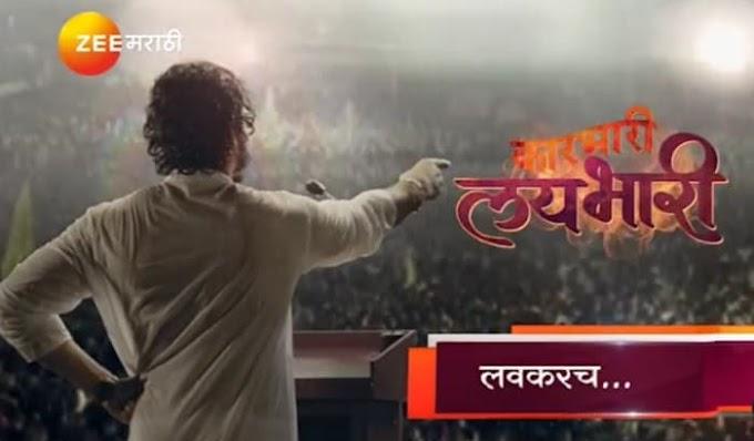 Zee Marathi Karbhari Laybhari New TV Show - Story, Cast, Start Date & Promo