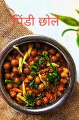 pindi chole in hindi, indian recipe