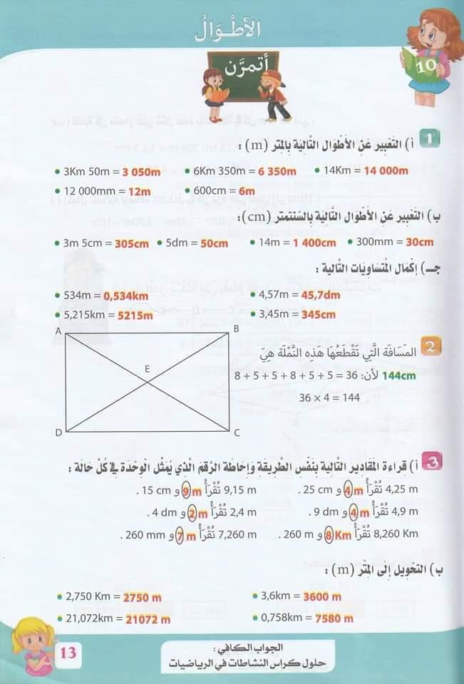 حلول تمارين كتاب أنشطة الرياضيات صفحة 17 للسنة الخامسة ابتدائي - الجيل الثاني
