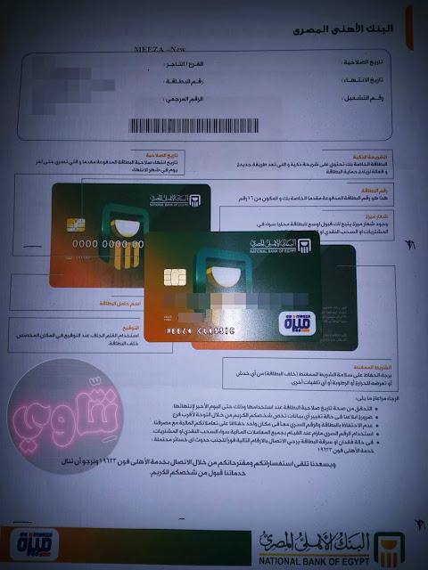 استخراج-كارت-ميزة-البنك-الأهلي-ينك-مصر