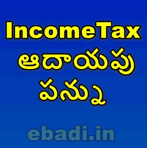IncomeTax - ఆదాయపు పన్ను
