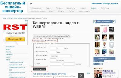 Как конвертировать видео mp.4 в webm