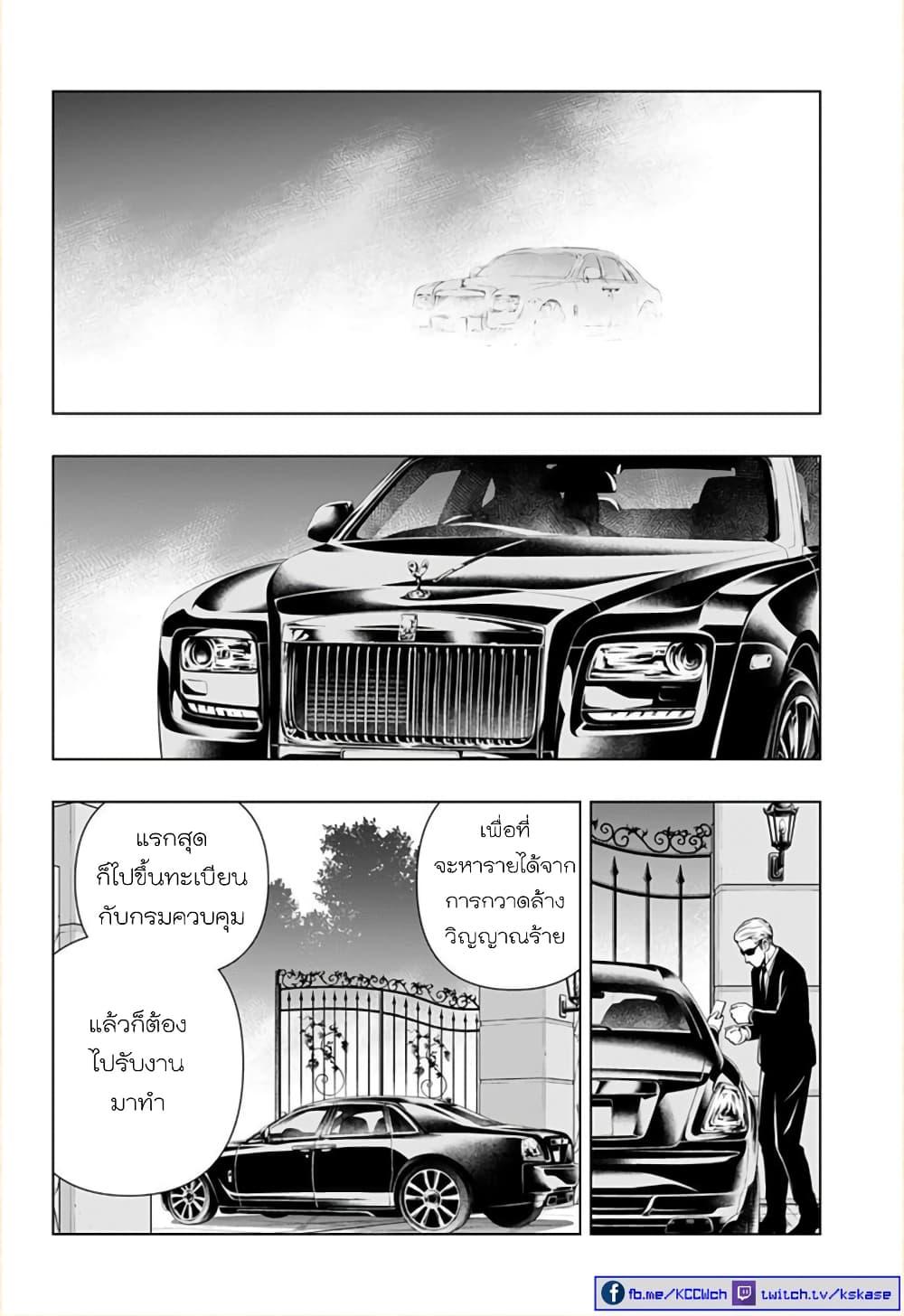 อ่านการ์ตูน Ghost Girl ตอนที่ 3 หน้าที่ 14