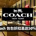 【女性好康】Coach 大大大减价!包包折扣高达50%!