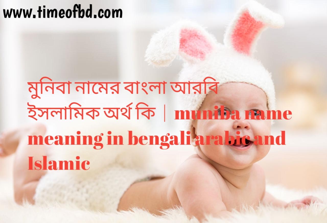 মুনিবা নামের অর্থ কী, মুনিবা নামের বাংলা অর্থ কি, মুনিবা নামের ইসলামিক অর্থ কি, muniba name meaning in bengali