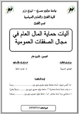 مذكرة ماستر : آليات حماية المال العام في مجال الصفقات العمومية PDF