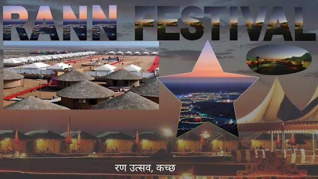 रण उत्सव, कच्छ #Rann Festival,Kutch- भारतातील ४० प्रसिद्ध सण आणि उत्सव | 40 Famous Festivals and Celebrations in India
