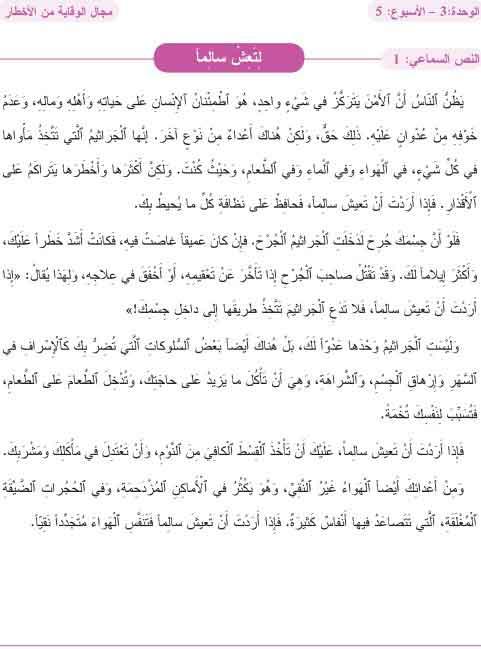 النص السماعي5 لتعش سالما