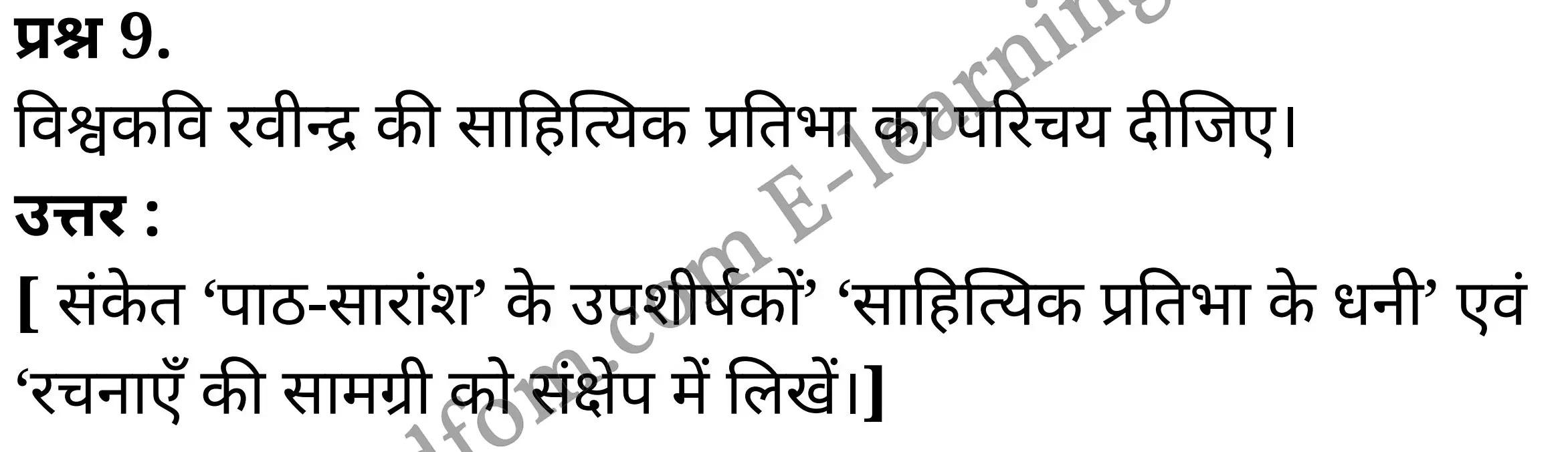 कक्षा 10 संस्कृत  के नोट्स  हिंदी में एनसीईआरटी समाधान,     class 10 sanskrit gadya bharathi Chapter 5,   class 10 sanskrit gadya bharathi Chapter 5 ncert solutions in Hindi,   class 10 sanskrit gadya bharathi Chapter 5 notes in hindi,   class 10 sanskrit gadya bharathi Chapter 5 question answer,   class 10 sanskrit gadya bharathi Chapter 5 notes,   class 10 sanskrit gadya bharathi Chapter 5 class 10 sanskrit gadya bharathi Chapter 5 in  hindi,    class 10 sanskrit gadya bharathi Chapter 5 important questions in  hindi,   class 10 sanskrit gadya bharathi Chapter 5 notes in hindi,    class 10 sanskrit gadya bharathi Chapter 5 test,   class 10 sanskrit gadya bharathi Chapter 5 pdf,   class 10 sanskrit gadya bharathi Chapter 5 notes pdf,   class 10 sanskrit gadya bharathi Chapter 5 exercise solutions,   class 10 sanskrit gadya bharathi Chapter 5 notes study rankers,   class 10 sanskrit gadya bharathi Chapter 5 notes,    class 10 sanskrit gadya bharathi Chapter 5  class 10  notes pdf,   class 10 sanskrit gadya bharathi Chapter 5 class 10  notes  ncert,   class 10 sanskrit gadya bharathi Chapter 5 class 10 pdf,   class 10 sanskrit gadya bharathi Chapter 5  book,   class 10 sanskrit gadya bharathi Chapter 5 quiz class 10  ,   कक्षा 10 विश्वकविः रवीन्द्रः,  कक्षा 10 विश्वकविः रवीन्द्रः  के नोट्स हिंदी में,  कक्षा 10 विश्वकविः रवीन्द्रः प्रश्न उत्तर,  कक्षा 10 विश्वकविः रवीन्द्रः के नोट्स,  10 कक्षा विश्वकविः रवीन्द्रः  हिंदी में, कक्षा 10 विश्वकविः रवीन्द्रः  हिंदी में,  कक्षा 10 विश्वकविः रवीन्द्रः  महत्वपूर्ण प्रश्न हिंदी में, कक्षा 10 संस्कृत के नोट्स  हिंदी में, विश्वकविः रवीन्द्रः हिंदी में कक्षा 10 नोट्स pdf,    विश्वकविः रवीन्द्रः हिंदी में  कक्षा 10 नोट्स 2021 ncert,   विश्वकविः रवीन्द्रः हिंदी  कक्षा 10 pdf,   विश्वकविः रवीन्द्रः हिंदी में  पुस्तक,   विश्वकविः रवीन्द्रः हिंदी में की बुक,   विश्वकविः रवीन्द्रः हिंदी में  प्रश्नोत्तरी class 10 ,  10   वीं विश्वकविः रवीन्द्रः  पुस्तक up board,   बिहार बोर्ड 10  पुस्तक वीं विश्वकविः रवीन्द्रः नोट्स,    विश्वकविः रवीन्