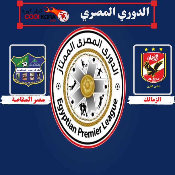 تعرف على موعد مباراة الأهلي ضد  مصر المقاصة الدوري المصري
