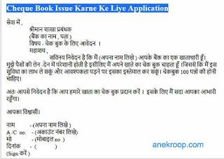 checkbook issue karne ke liye application