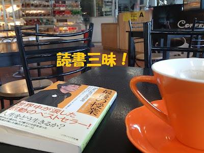 喫茶店で読書