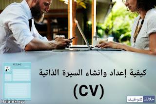 إنشاء سيرة ذاتية (CV) خاصة بك محترفة