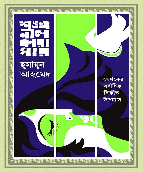 Shankonil Karagar (শঙ্খ নীল কারাগার) by Humayun Ahmed