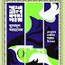 Shankonil Karagar (শঙ্খ নীল কারাগার) by Humayun Ahmed | Bengali Novel