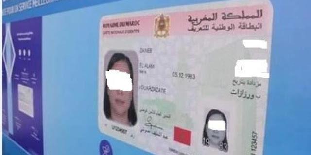 خبر هام... غرامات مالية في انتظار المغاربة الذين لم يجددوا أو لا يحملون بطاقة التعريف الوطنية الجديدة