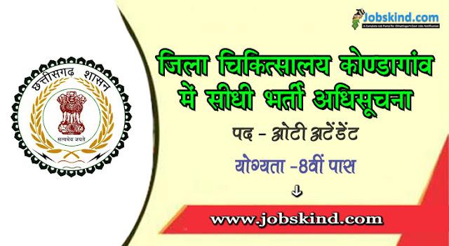 100 BED MCH Clinik Kondagaon Recruitment 2020 Chhattisgarh Govt Job Advertisement Directorate of Health Service Chhattisgarh Recruitment All Sarkari Naukri Information Hindi.