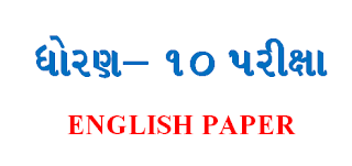 STD 10 ENGLISH PAPER SOLUTION 2020
