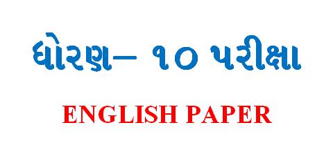STD 10 ENGLISH PAPER SOLUTION 2020