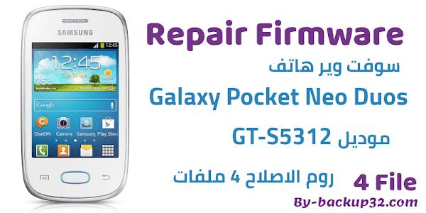 سوفت وير هاتف Galaxy Pocket Neo Duos موديل GT-S5312 روم الاصلاح 4 ملفات تحميل مباشر
