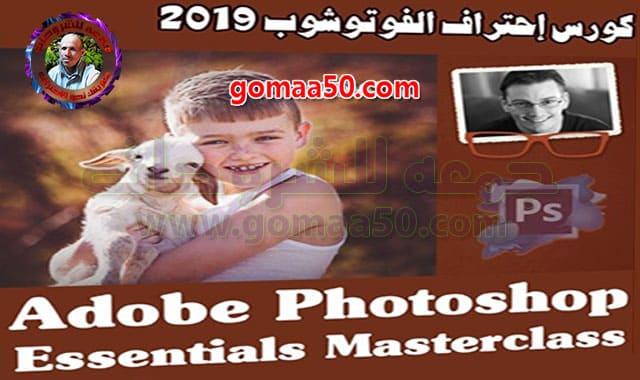 كورس إحتراف الفوتوشوب 2019  Adobe Photoshop Essentials Masterclass