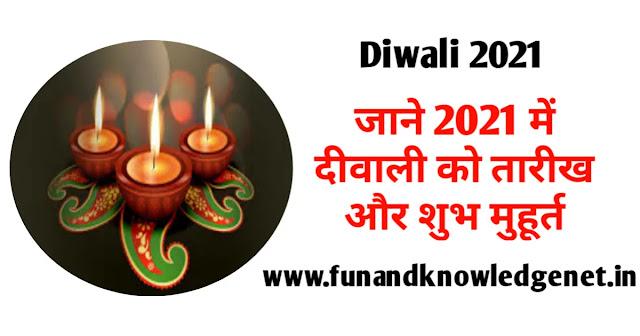 Diwali 2021 Mein Kab Ki Hai | 2021 me Diwali Kab Ki Hai